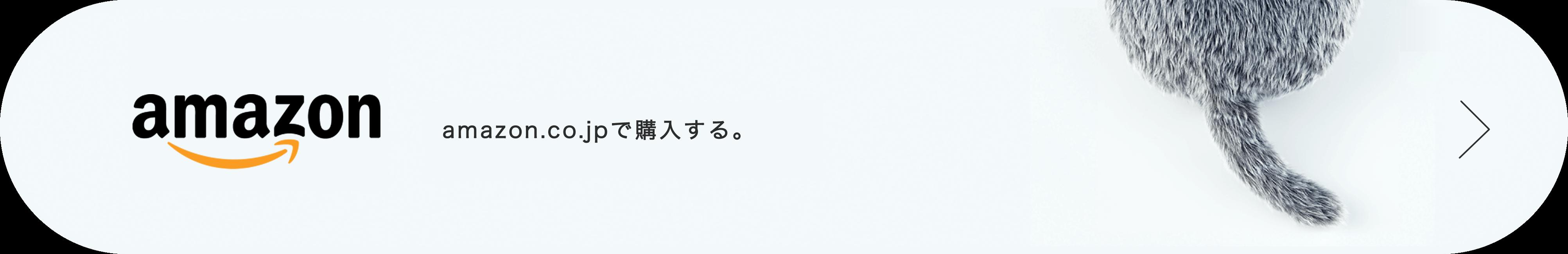 amazon.co.jpで購入できます。