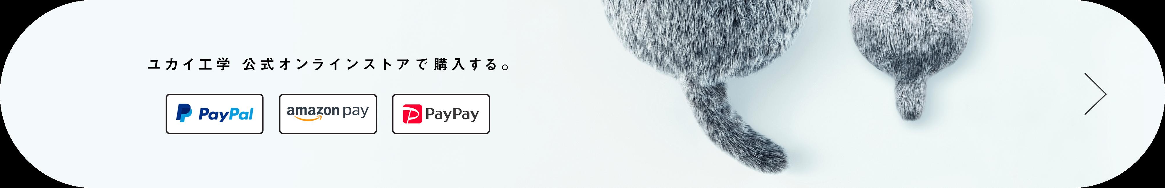 Qoobo(クーボ)・Petit Qoobo(プチ・クーボ)をユカイ工学 公式オンラインストアで購入する。